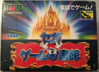 Mega Modem Sega Game Library Bundle Box Front 200px