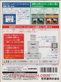 Super Game Boy 2  Box Back 200px