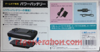 Game Gear Power Battery  Box Back 200px