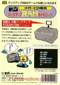 MEGA CD Backup RAM  Box Back 200px