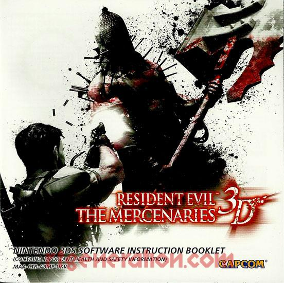Resident Evil: The Mercenaries 3D Manual Scan