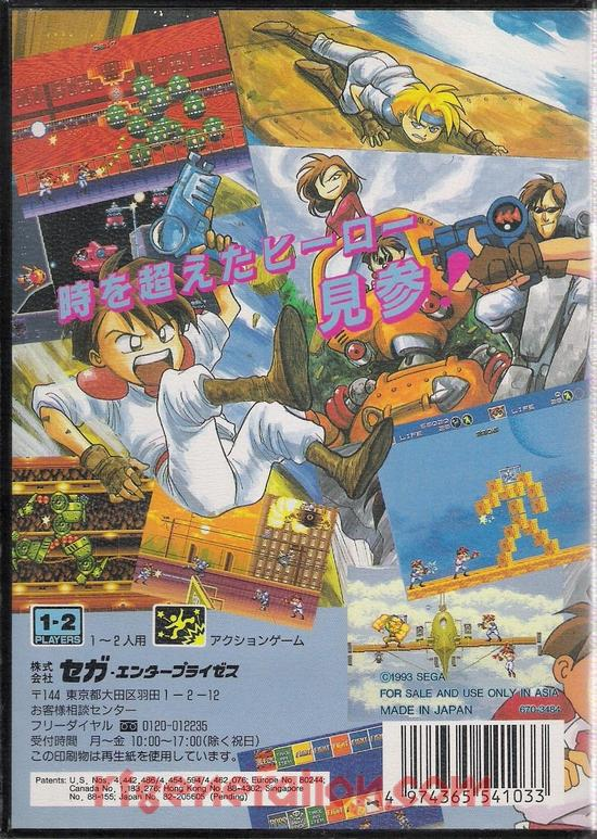 Gunstar Heroes Box Back