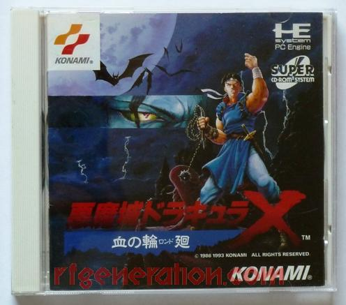 Akumajou Dracula X: Rondo of Blood Box Front