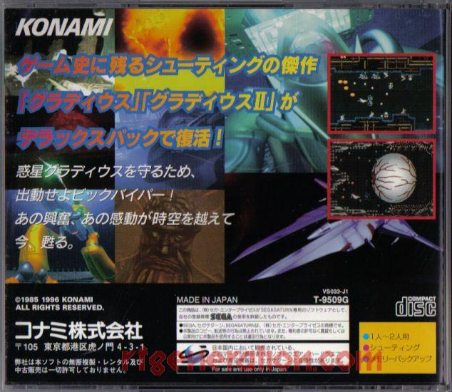 Gradius Deluxe Pack Box Back