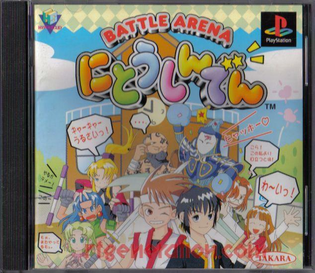 Battle Arena Nitoshinden Box Front