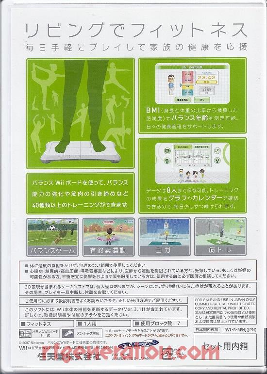 Wii Fit <sup>[Wii Balance Board Bundle]</sup> In-Game Screen