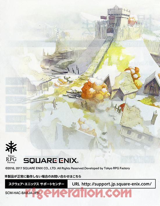 Ikenie to Yuki no Setsuna Manual Scan
