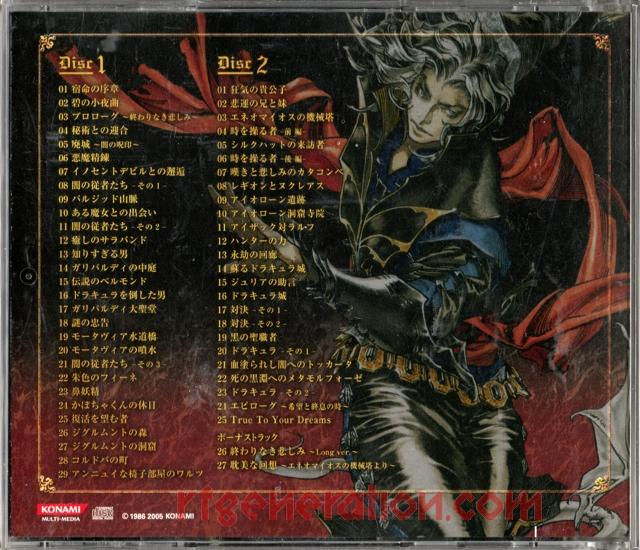 Castlevania: Curse of Darkness In-Game Screen