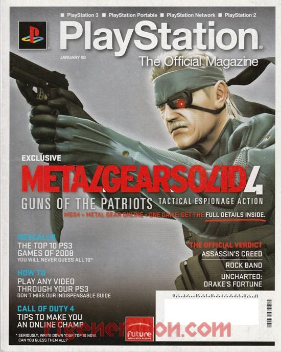 Metal Gear Solid 4: Guns of the Patriots <sup>[Limited Edition]</sup> In-Game Screen